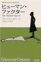 ヒューマン・ファクター〔新訳版〕
