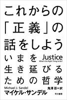 これからの「正義」の話をしよう ──いまを生き延びるための哲学