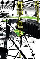 都市と星(新訳版)