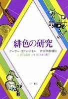 シャーロック・ホームズシリーズ