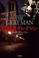 グレイマンシリーズ