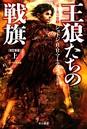 氷と炎の歌2 王狼たちの戦旗〔改訂新版〕 (上)