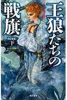 氷と炎の歌2 王狼たちの戦旗〔改訂新版〕 (下)