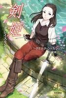 剣姫―グレイスリング―