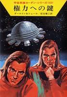 宇宙英雄ローダン・シリーズ 電子書籍版 86