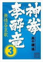 神拳 李酔竜 3
