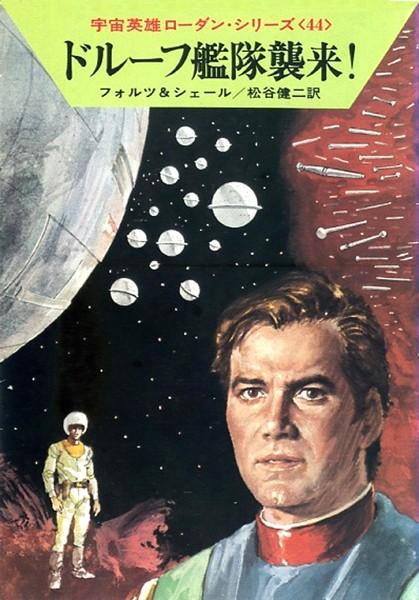 宇宙英雄ローダン・シリーズ 電子書籍版 88