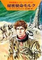 宇宙英雄ローダン・シリーズ 電子書籍版 92 秘密使命モルク