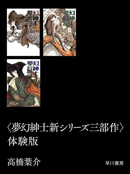〈夢幻紳士新シリーズ三部作〉体験版