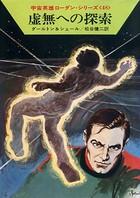 宇宙英雄ローダン・シリーズ 電子書籍版 96 謎のアンティ
