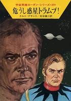 宇宙英雄ローダン・シリーズ 電子書籍版 98 危うし惑星トラムプ!