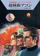 宇宙英雄ローダン・シリーズ 電子書籍版 100 超種族アコン