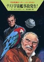 宇宙英雄ローダン・シリーズ 電子書籍版 102 第三課、介入す