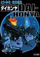 DAI-HONYA ダイホンヤ
