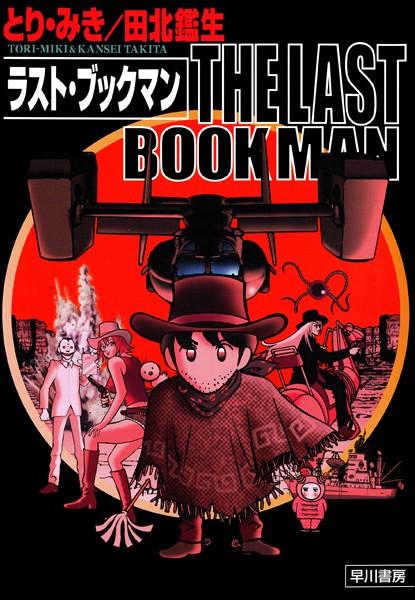 THE LAST BOOKMAN ラスト・ブックマン