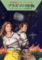 宇宙英雄ローダン・シリーズ 電子書籍版 103 プラズマの怪物