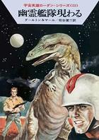 宇宙英雄ローダン・シリーズ 電子書籍版 106 パッサの偽神