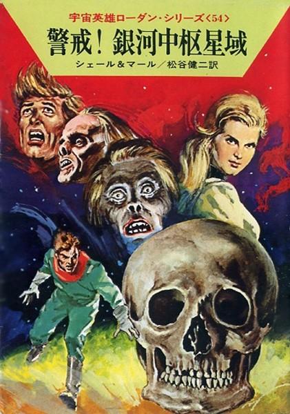 宇宙英雄ローダン・シリーズ 電子書籍版 108 死の砂漠