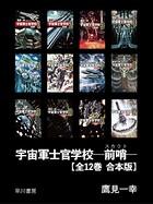 宇宙軍士官学校―前哨― 【全12巻 合本版】
