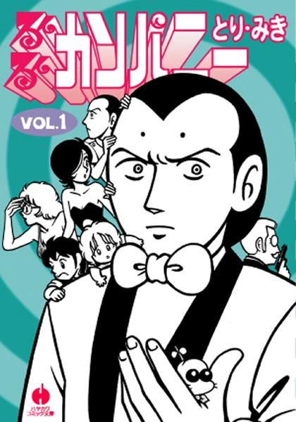 るんるんカンパニー (1)