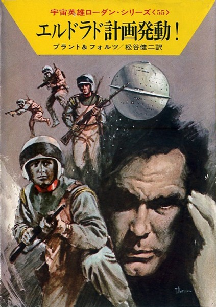 宇宙英雄ローダン・シリーズ 電子書籍版 110 アンティを追って