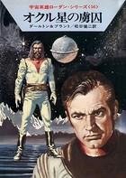 宇宙英雄ローダン・シリーズ 電子書籍版 111 オクル星の虜囚