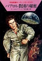 宇宙英雄ローダン・シリーズ 電子書籍版 113 バアロル教団の秘密