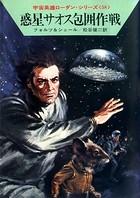 宇宙英雄ローダン・シリーズ 電子書籍版 115 惑星サオス包囲作戦