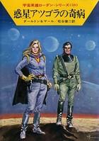 宇宙英雄ローダン・シリーズ 電子書籍版 118 惑星アツゴラの奇病
