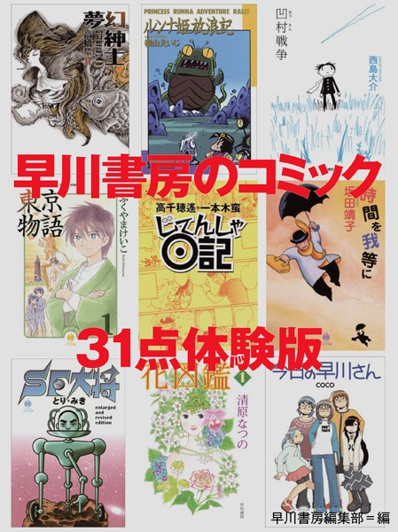 早川書房のコミック 31点体験版