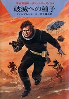 宇宙英雄ローダン・シリーズ 電子書籍版 119 破滅への種子