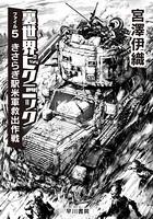 裏世界ピクニック ファイル 5 きさらぎ駅米軍救出作戦