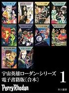 宇宙英雄ローダン・シリーズ 電子書籍版〔合本〕