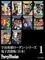 宇宙英雄ローダン・シリーズ 電子書籍版 〔合本 1〕