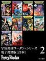 宇宙英雄ローダン・シリーズ 電子書籍版 〔合本 2〕