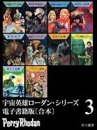 宇宙英雄ローダン・シリーズ 電子書籍版 〔合本 3〕