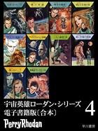 宇宙英雄ローダン・シリーズ 電子書籍版 〔合本 4〕