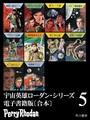 宇宙英雄ローダン・シリーズ 電子書籍版 〔合本 5〕