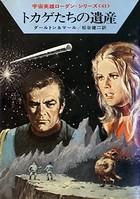 宇宙英雄ローダン・シリーズ 電子書籍版 122 大提督の死