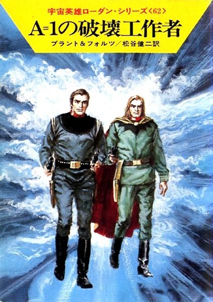 宇宙英雄ローダン・シリーズ 電子書籍版 124 心理決闘