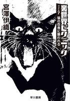 裏世界ピクニック ファイル 7 猫の忍者に襲われる
