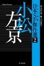 日本SF傑作選 2 小松左京 神への長い道/継ぐのは誰か?