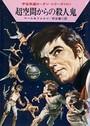 宇宙英雄ローダン・シリーズ 電子書籍版 127 島宇宙のあいだで