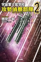 宇宙軍士官学校―攻勢偵察部隊― 2
