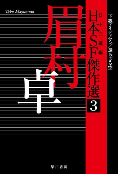 日本SF傑作選 3 眉村卓 下級アイデアマン/還らざる空