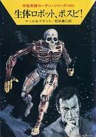 宇宙英雄ローダン・シリーズ 電子書籍版 131 近未来の監視ステーション
