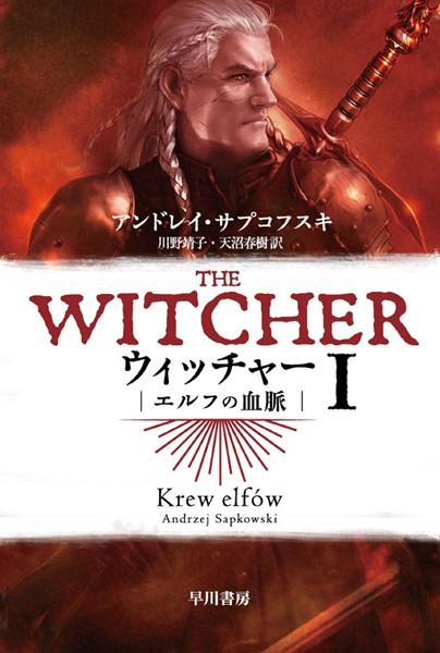 ウィッチャー I エルフの血脈