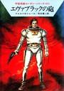 宇宙英雄ローダン・シリーズ 電子書籍版134 エヴァブラックの砲