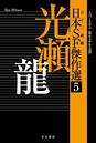 日本SF傑作選 5 光瀬龍 スペースマン/東キャナル文書