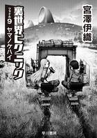 裏世界ピクニック ファイル 9 ヤマノケハイ
